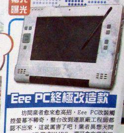 701-touchscreen-hack