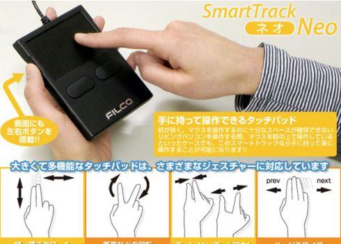smartrack-neo