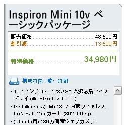 dell inspiron mini 10v 1024 x 600