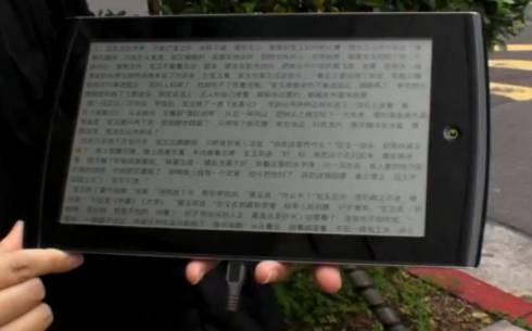 Shizhu tablet with Pixel Qi