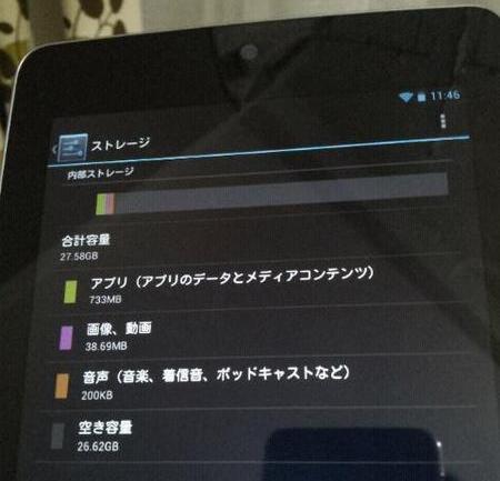Google Nexus 7 with 32GB