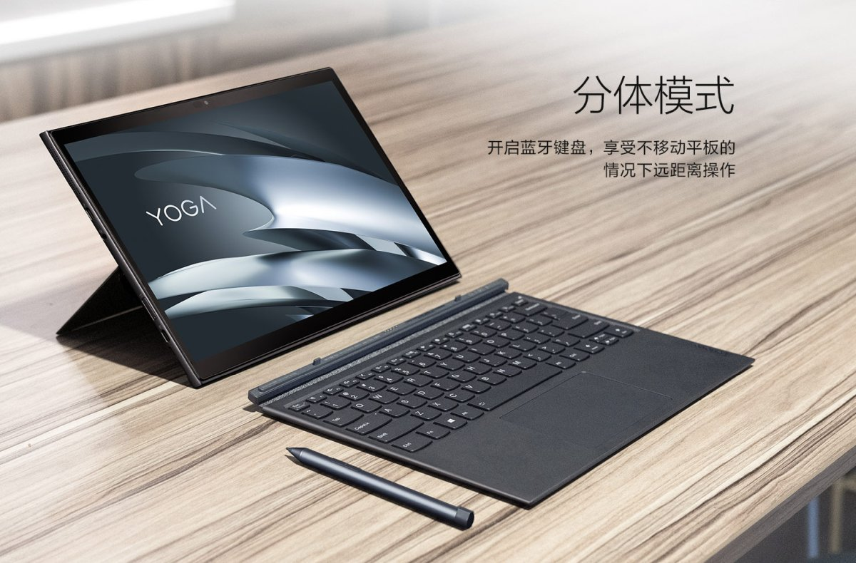 Lenovo Yoga Duet 2021 launches in China (Windows tablet with Intel Tiger Lake and detachable keyboard)